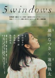 5windows 5つの物語が折り重なる映像と音のオーケストレーション。真夏の昼下がり、...